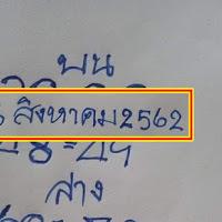 เลขเด็ดชุด 2 ตัว บน-ล่าง งวดวันที่ 16/8/62