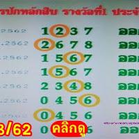 เลขจากสูตร สูตรปักหลักสิบ งวดวันที่ 16/08/62