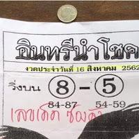เลขเด็ดซองดัง หวยอินทรีนำโชค งวดวันที่ 16/8/62