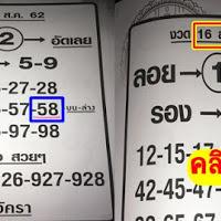 หวยซอง ธ.อัครา เลขเด็ด 3ตัว 2ตัว บน-ล่าง งวดวันที่ 16/8/62 ผลงานเข้าล่าง 58