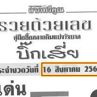 มาเเล้ว  เลขเด็ดลาภทวีคูณ หวยซองบิ๊กเสี่ย งวดวันที่ 16/8/62