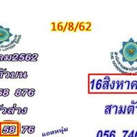 เลขเด็ด หวยกองสลาก 3 ตัวบน 2 ตัวล่าง งวดวันที่ 16/08/62 ผลงานเข้าล่าง58