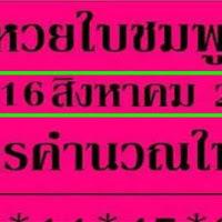 หวยใบชมพู สูตรคำนวณใหม่ งวดวันที่ 16/08/62