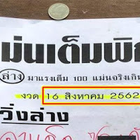 หวยแม่นเต็มพิกัด ล่างมาแรงเต็ม 100 หวยเด็ด งวดวันที่ 16/08/62