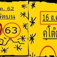 ได้มาเเล้ว  หวยคู่โต๊ดบน งวดวันที่ 16/8/62