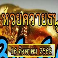 หวยควายธนู 2 ตัวบน-ล่าง งวดวันที่ 16/8/62