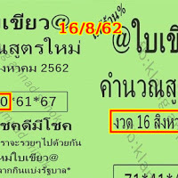 ของแท้!! เลขเด็ดใบเขียว คำนวณสูตรใหม่ งวดนี้ 16/8/62