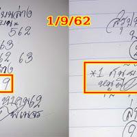 เลขเด็ด หนูผี พเนจร งวดวันที่ 1/09/62 ผลงานเข้าล่าง 89