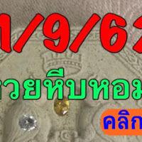มาเเล้วจ้า หวยหีบหอม เลขเด็ดสองตัว บน-ล่าง งวดวันที่1/9/62