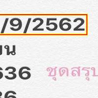 เลขเด็ด @บอล ชุดสรุปบน-ล่าง งวดวันที่ 1/9/62