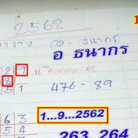 มาเเล้ว หวยตาราง อ.ธนากร งวดวันที่ 1/9/62
