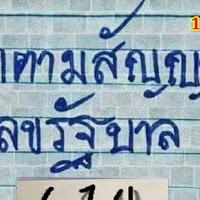 ตามกันต่อ !! เลขเด็ดมาตามสัญญา เลขรัฐบาล งวดวันที่ 1/9/62