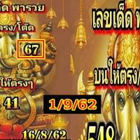 มาแล้ว !! เลขเด็ด พารวย บนให้ตรงโต๊ด งวดวันที่ 1/9/62