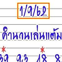 เลขเด็ดต้นหอม คำนวณเล่นแต้ม งวดวันที่ 1/9/62